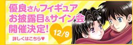 「ふたりエッチ」優良さん等身大フィギュアお披露目&サイン会開催決定!