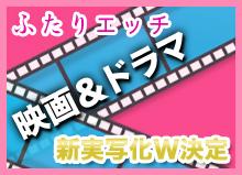 ふたりエッチ映画&ドラマ新実写化W決定